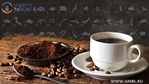 Кофейная гуща – лучшая советчица