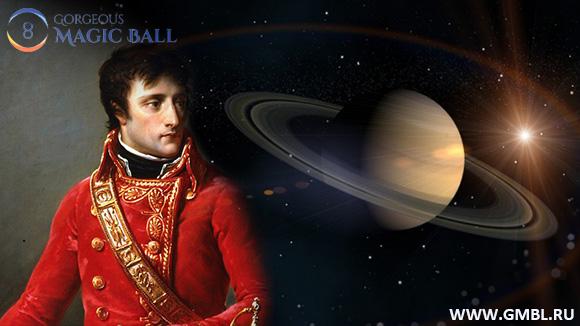 Наполеон – рок неумолимой судьбы